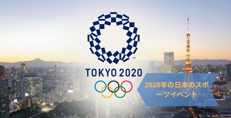 2020年の日本のスポーツイベント